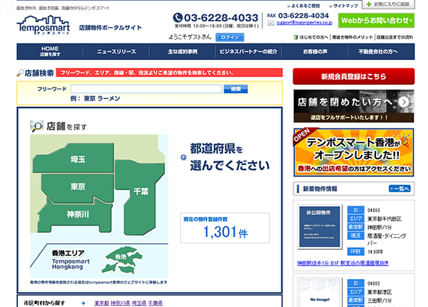 WEB_ECサイト例